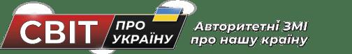 Світ про Україну