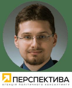 Антон Малеєв, аналітик. https://perspectiva.org.ua