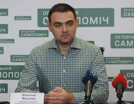 Мишалов Вячеслав Дмитриевич